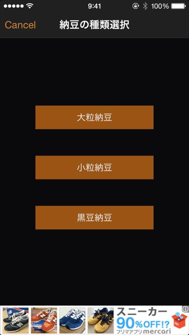 androidアプリ 納豆混ぜマスター攻略スクリーンショット4