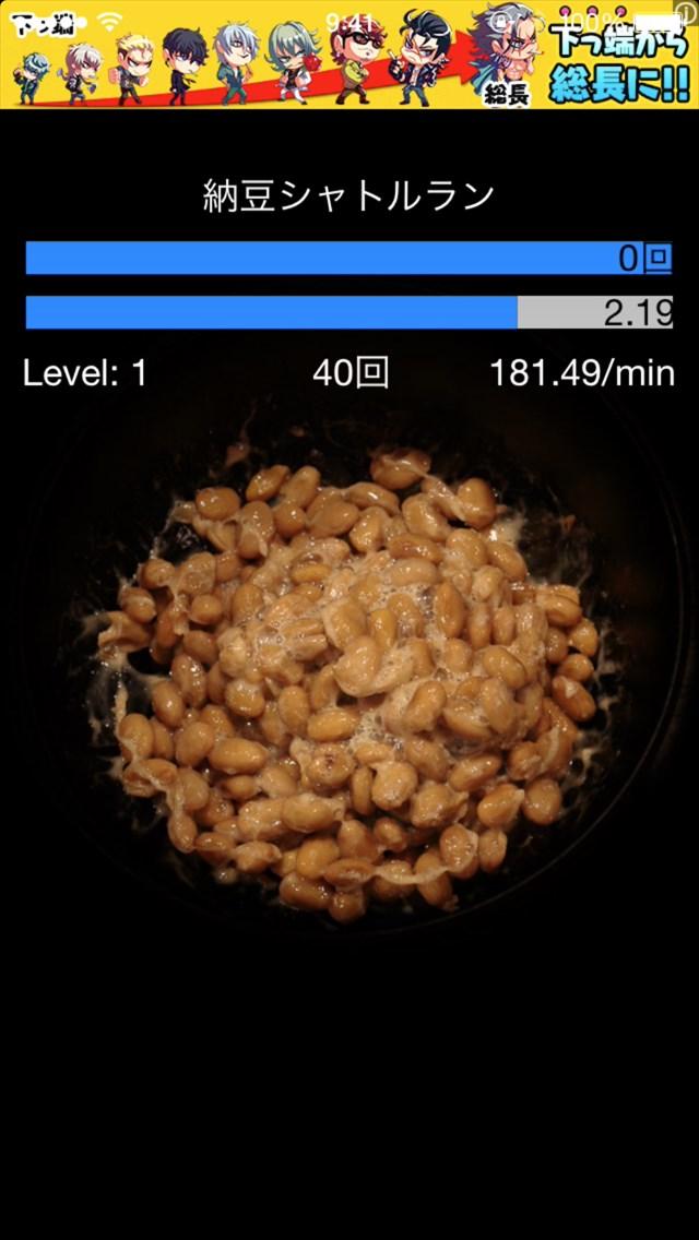 納豆混ぜマスター androidアプリスクリーンショット1