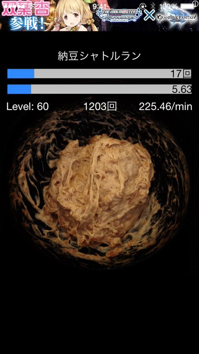 納豆混ぜマスター androidアプリスクリーンショット3