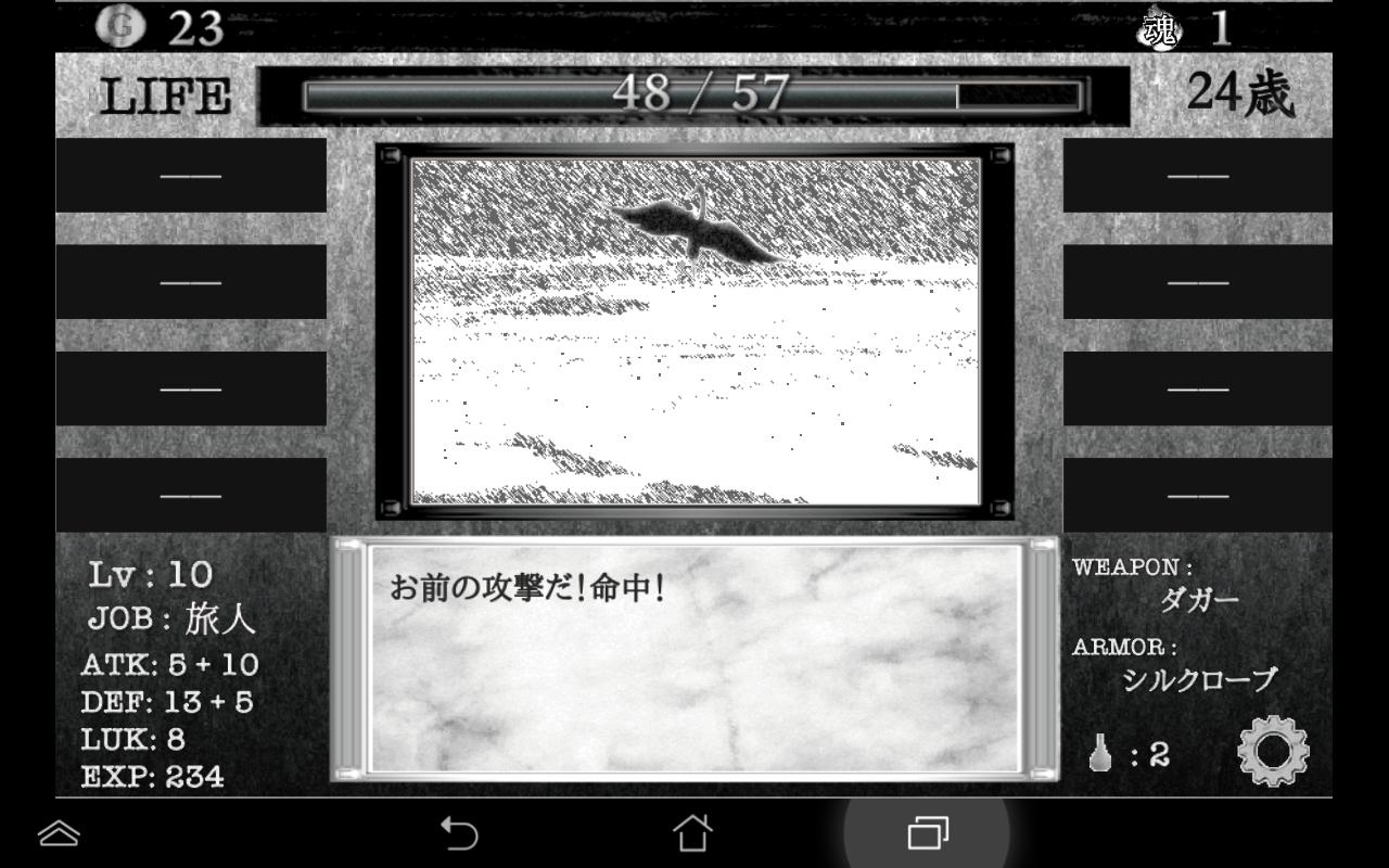 異世界に生きる androidアプリスクリーンショット1