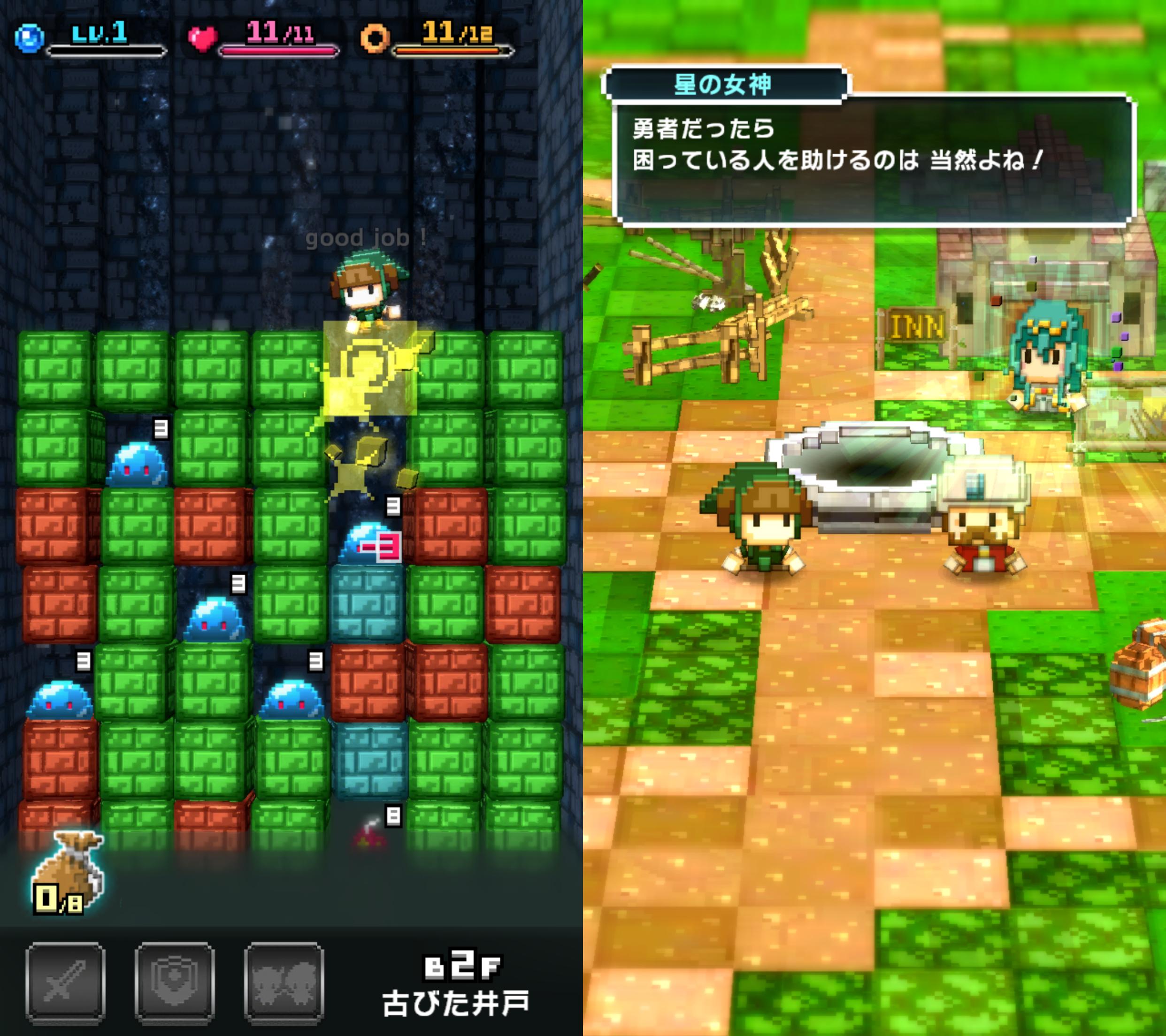 はらぺこ勇者と星の女神 androidアプリスクリーンショット1