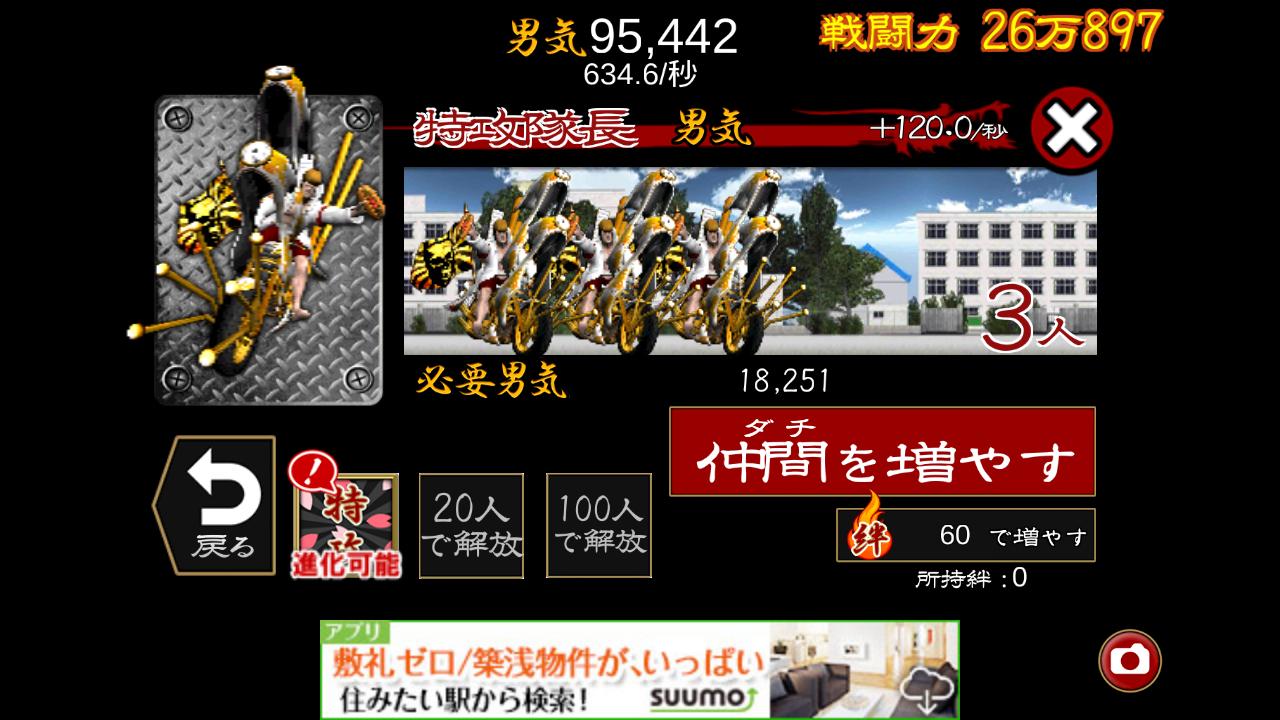 ヤンキー春のパン祭り androidアプリスクリーンショット3
