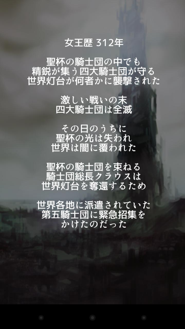 androidアプリ 聖杯の騎士団攻略スクリーンショット1