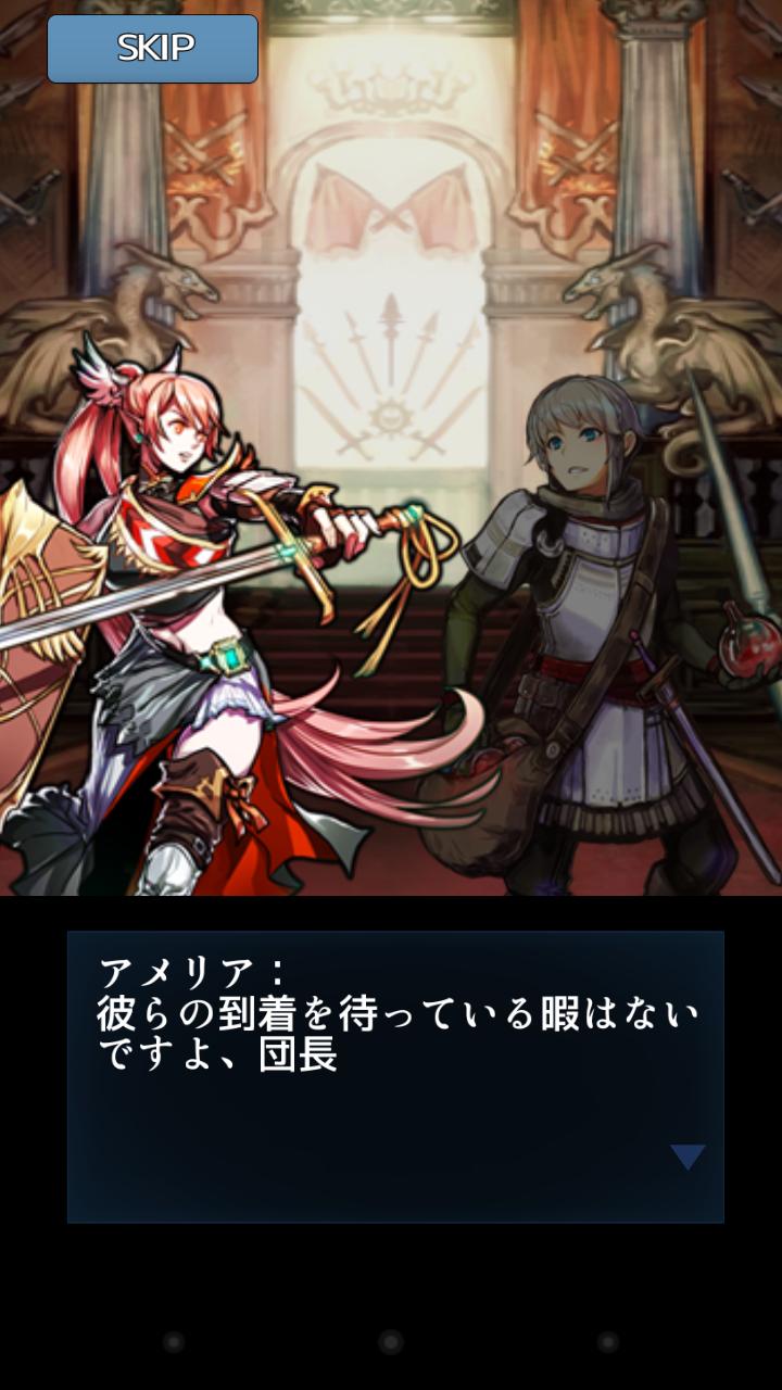 androidアプリ 聖杯の騎士団攻略スクリーンショット2