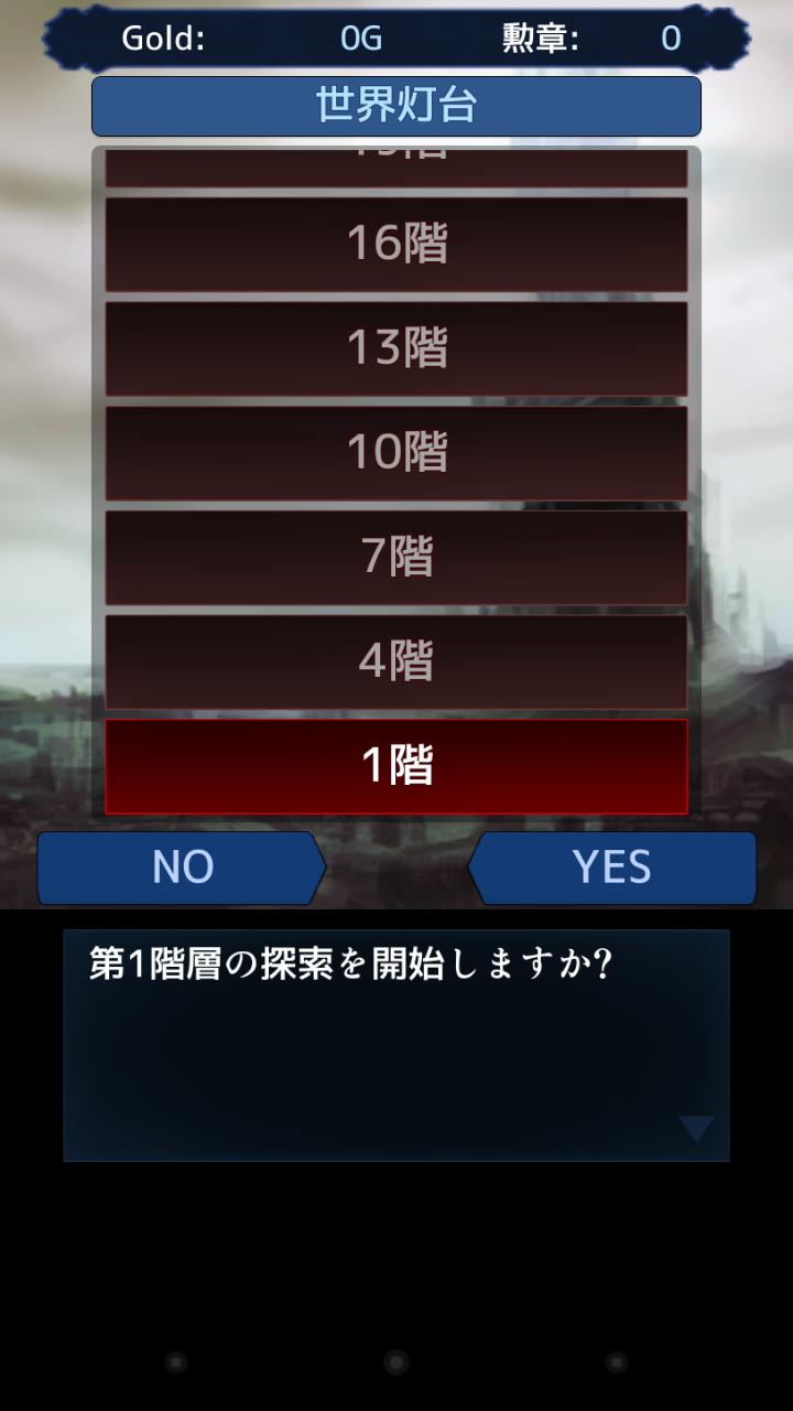 androidアプリ 聖杯の騎士団攻略スクリーンショット3