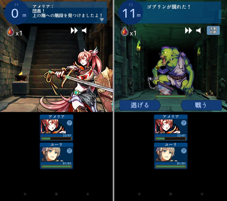 聖杯の騎士団 androidアプリスクリーンショット1