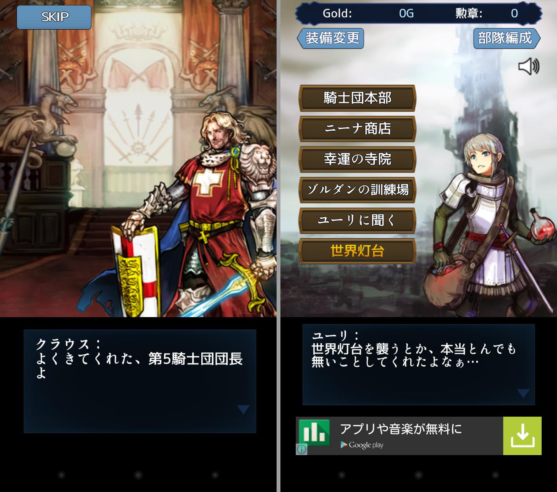 聖杯の騎士団 androidアプリスクリーンショット2