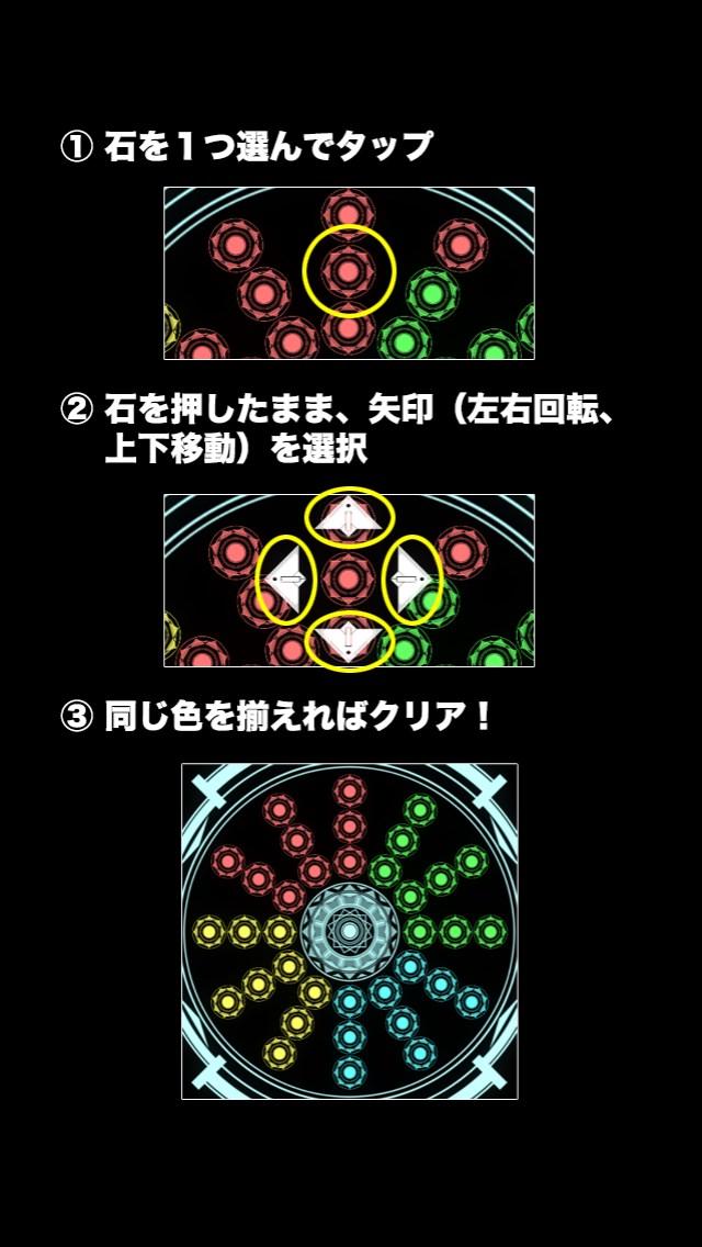 円パズル androidアプリスクリーンショット1