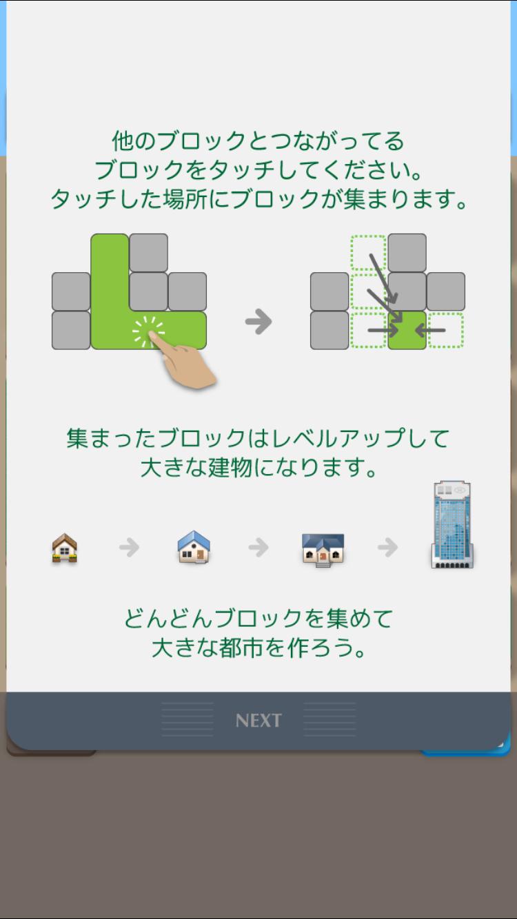 androidアプリ SubaraCity(スバラシティ)攻略スクリーンショット2