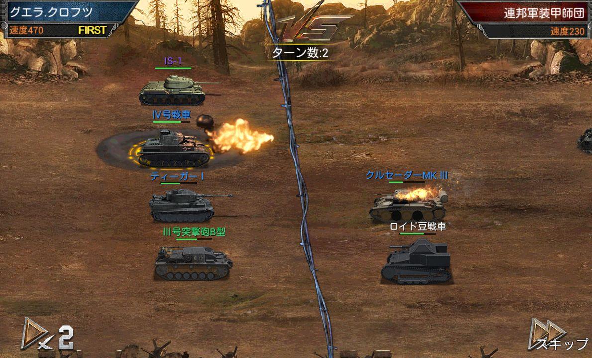 機甲帝国 androidアプリスクリーンショット1