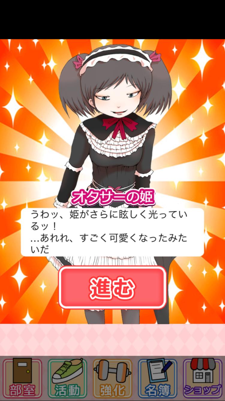 オタサーの姫 ~僕らの姫はデリケート~ androidアプリスクリーンショット1