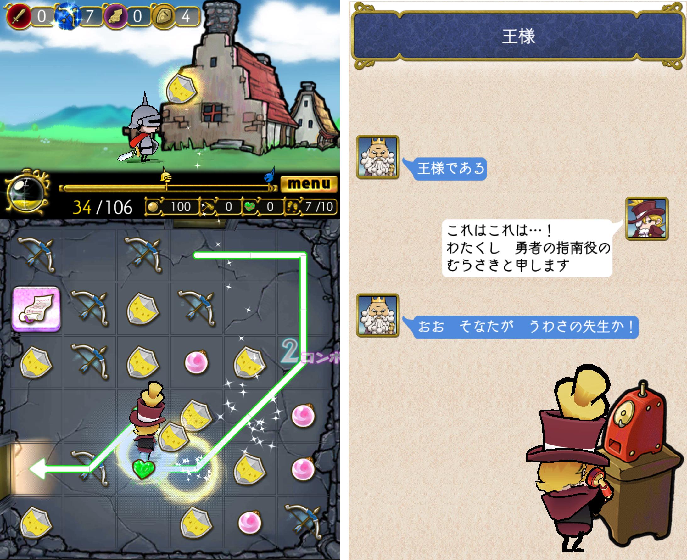 仮面の勇者 ~心の迷宮RPG~ androidアプリスクリーンショット1
