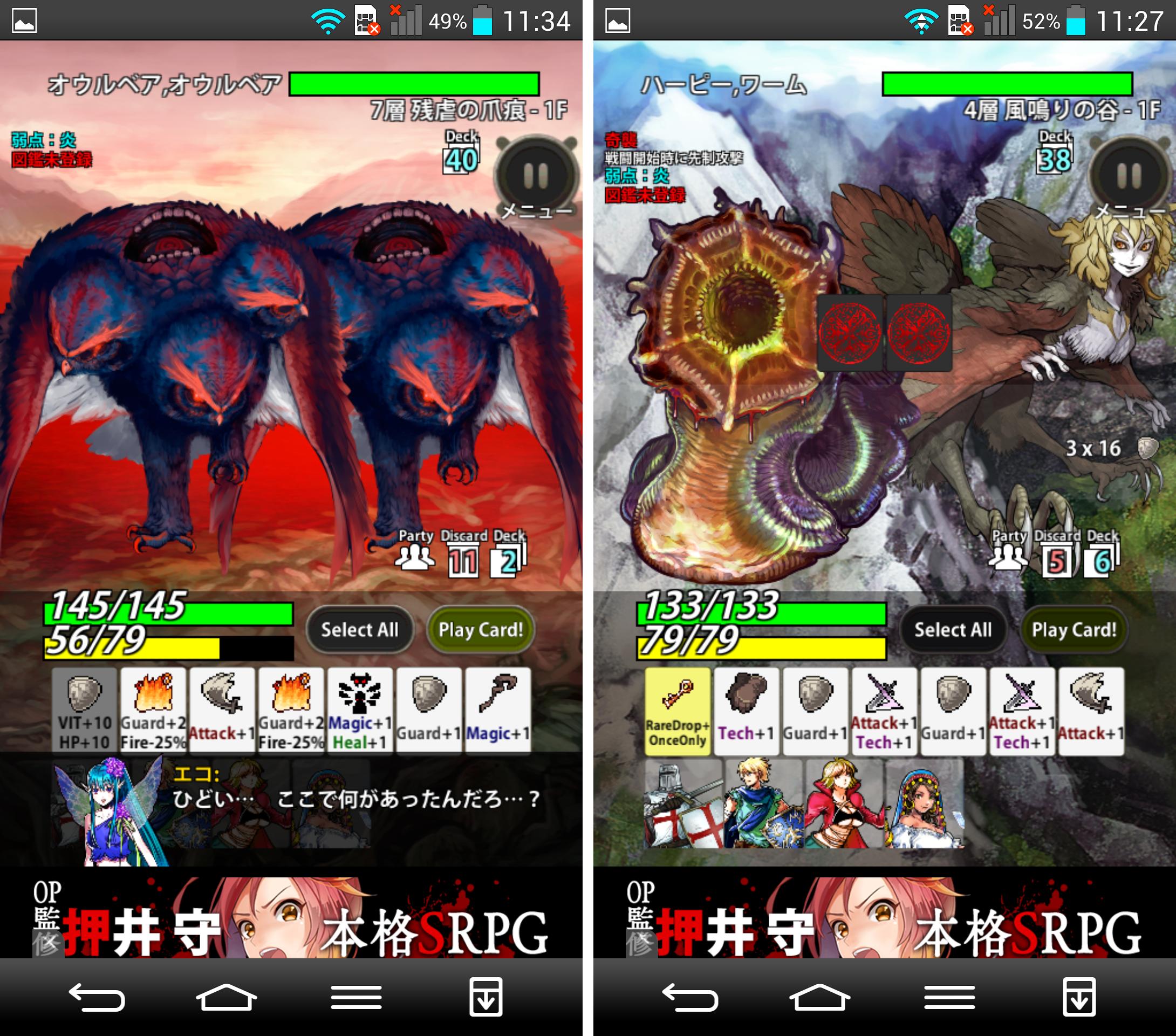 DeckDeFantasy androidアプリスクリーンショット1
