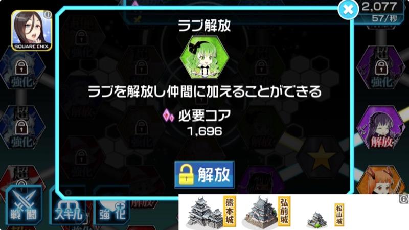 androidアプリ ウイルススレイヤー攻略スクリーンショット5
