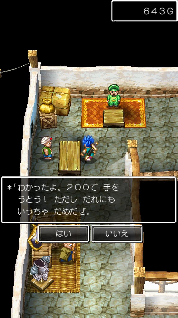 ドラゴンクエストVI 幻の大地 androidアプリスクリーンショット3