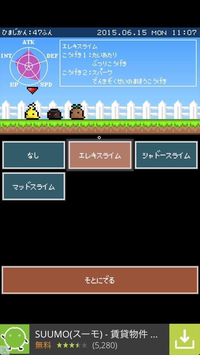 ひまつぶダンジョン androidアプリスクリーンショット3