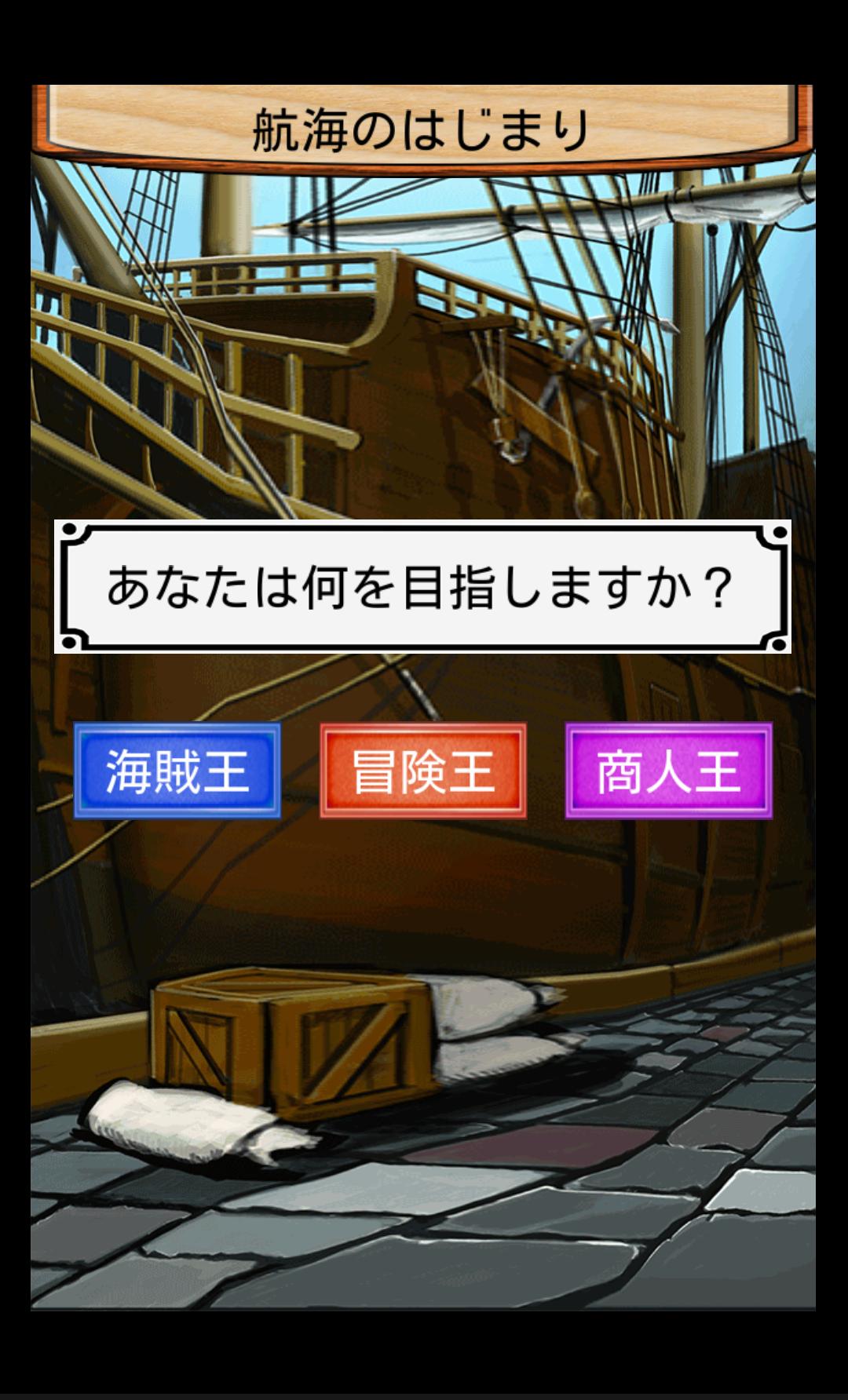androidアプリ ネット航海時代攻略スクリーンショット1