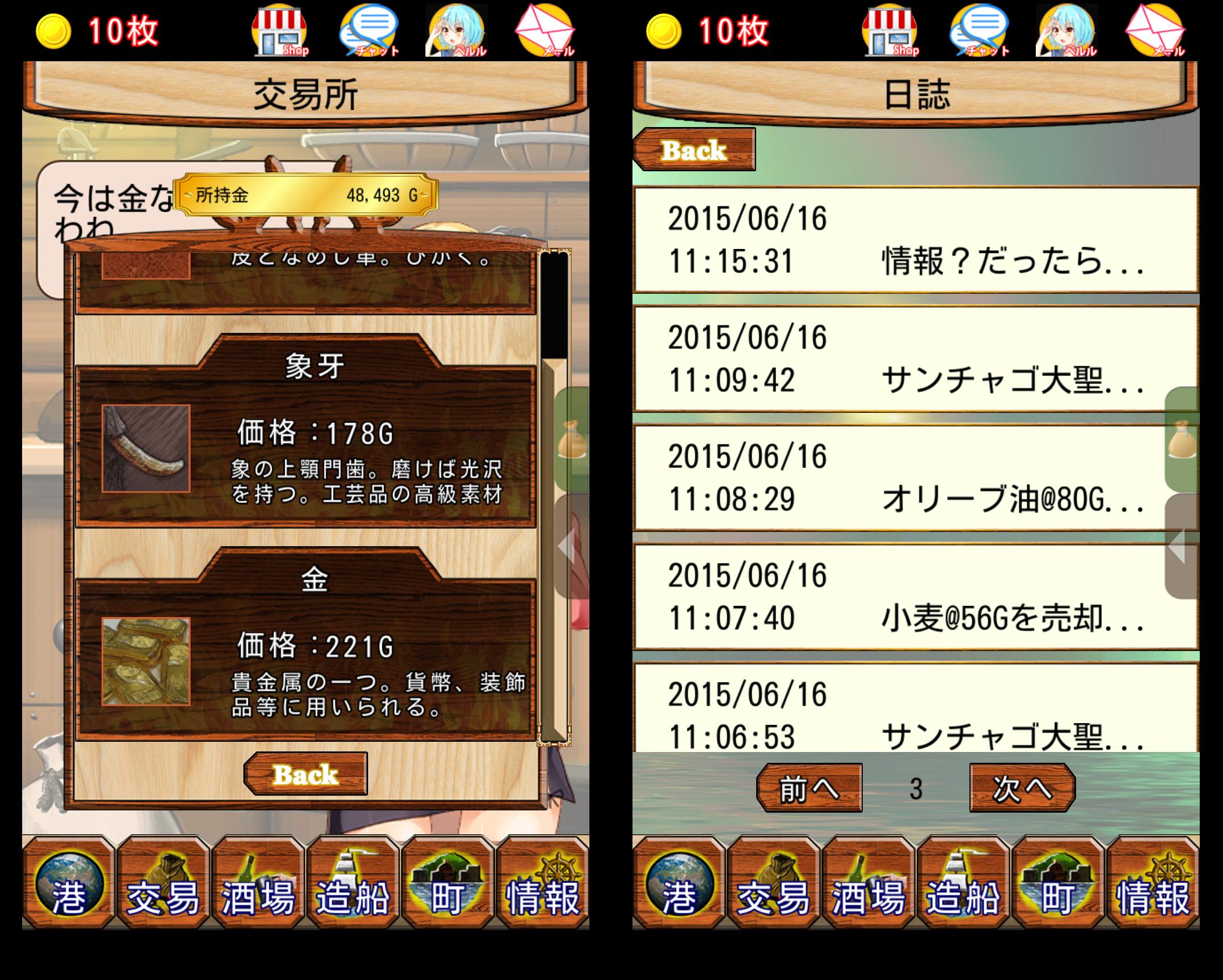 ネット航海時代 androidアプリスクリーンショット3
