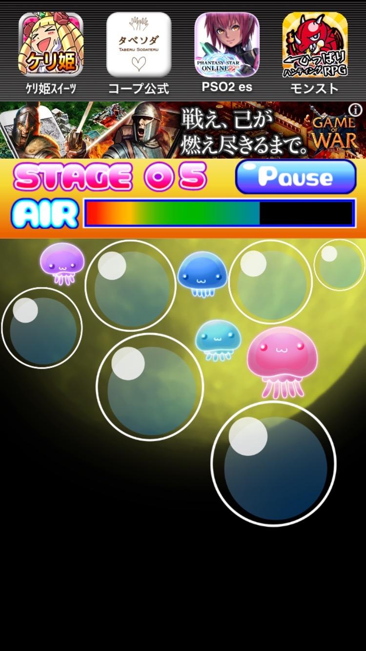 クラゲッチュ androidアプリスクリーンショット1