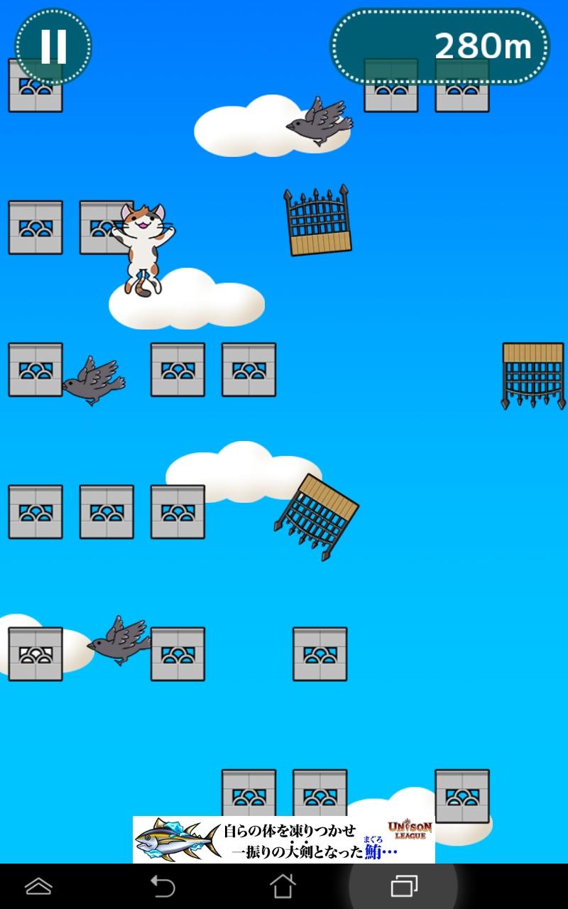 猫とび androidアプリスクリーンショット1