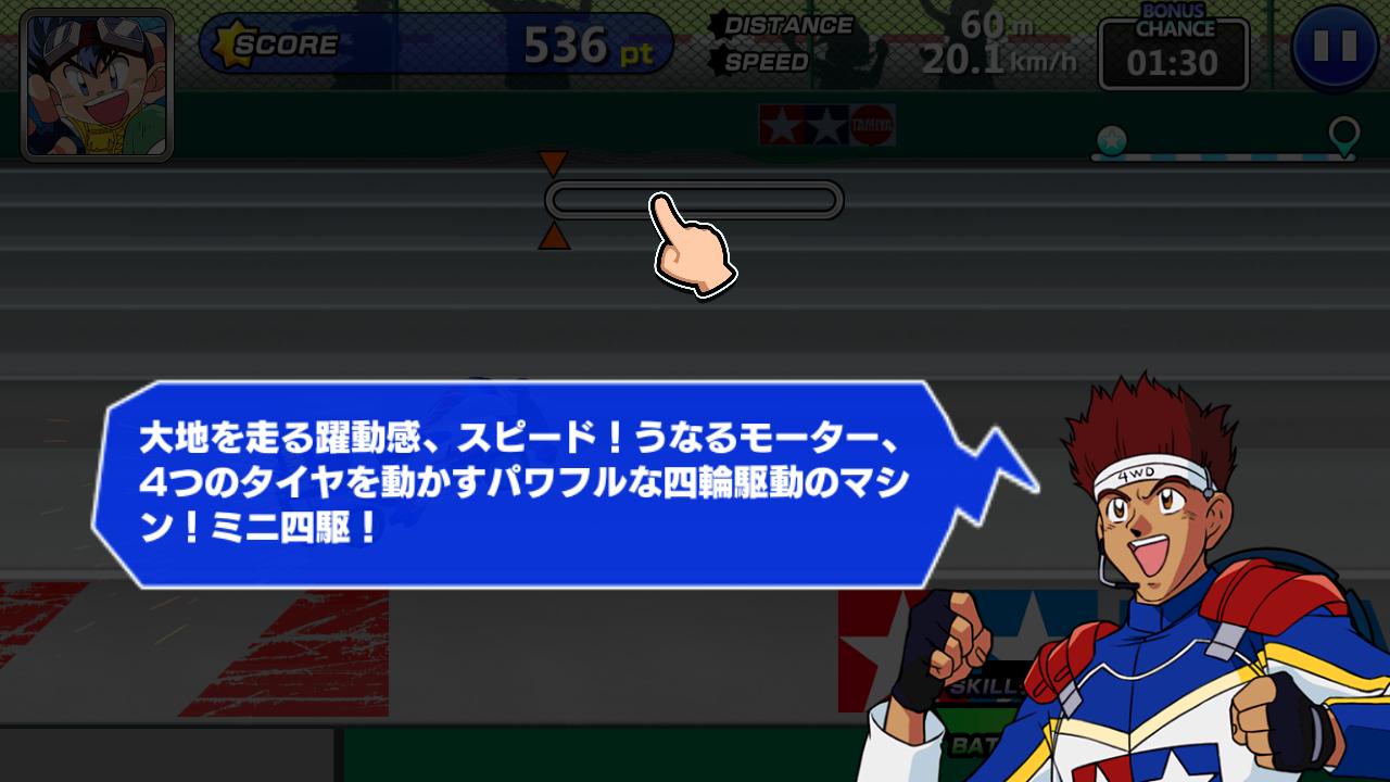androidアプリ 爆走兄弟レッツ&ゴー!! ミニ四駆ワールドランナー攻略スクリーンショット2