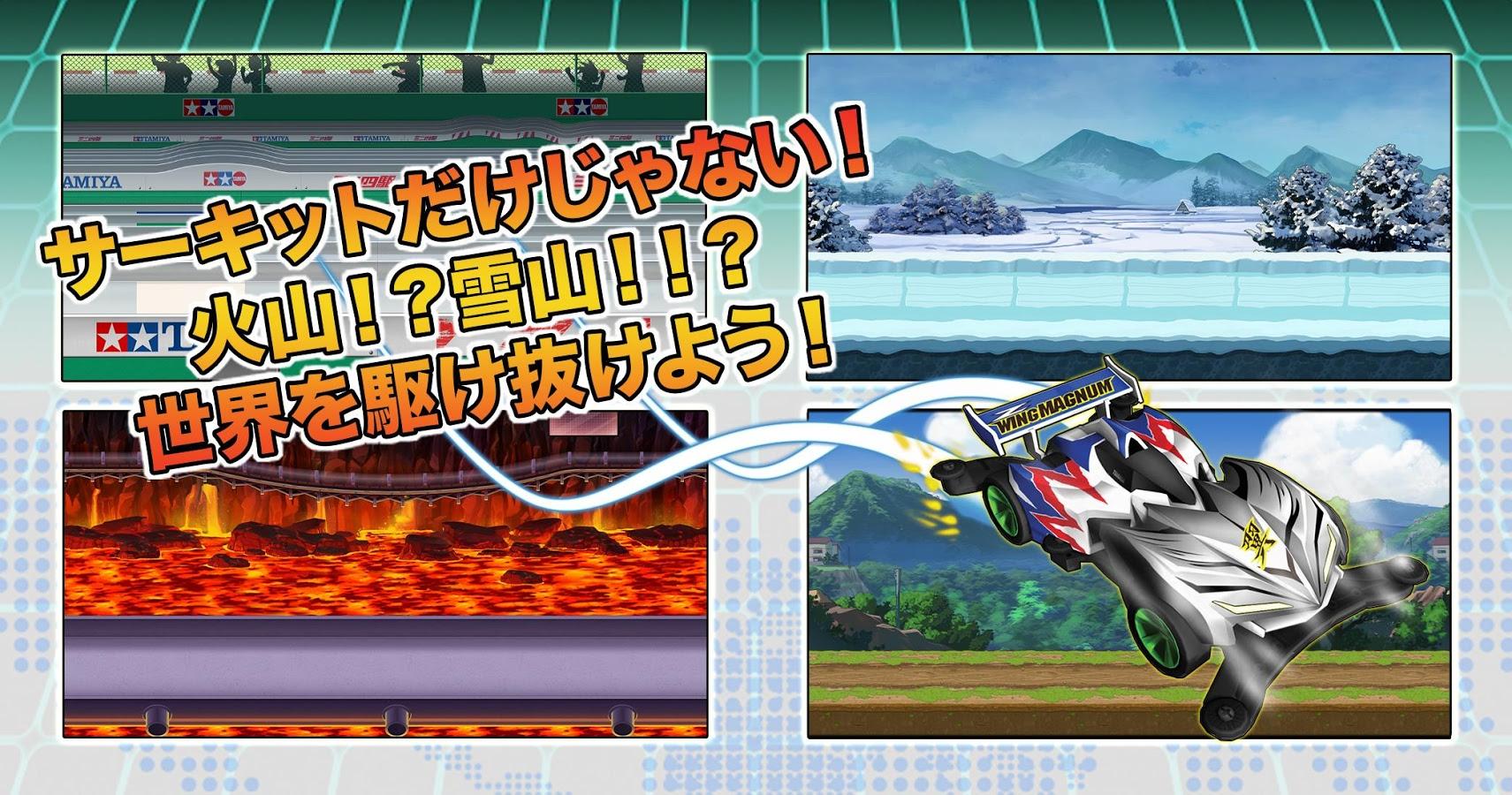 爆走兄弟レッツ&ゴー!! ミニ四駆ワールドランナー androidアプリスクリーンショット2