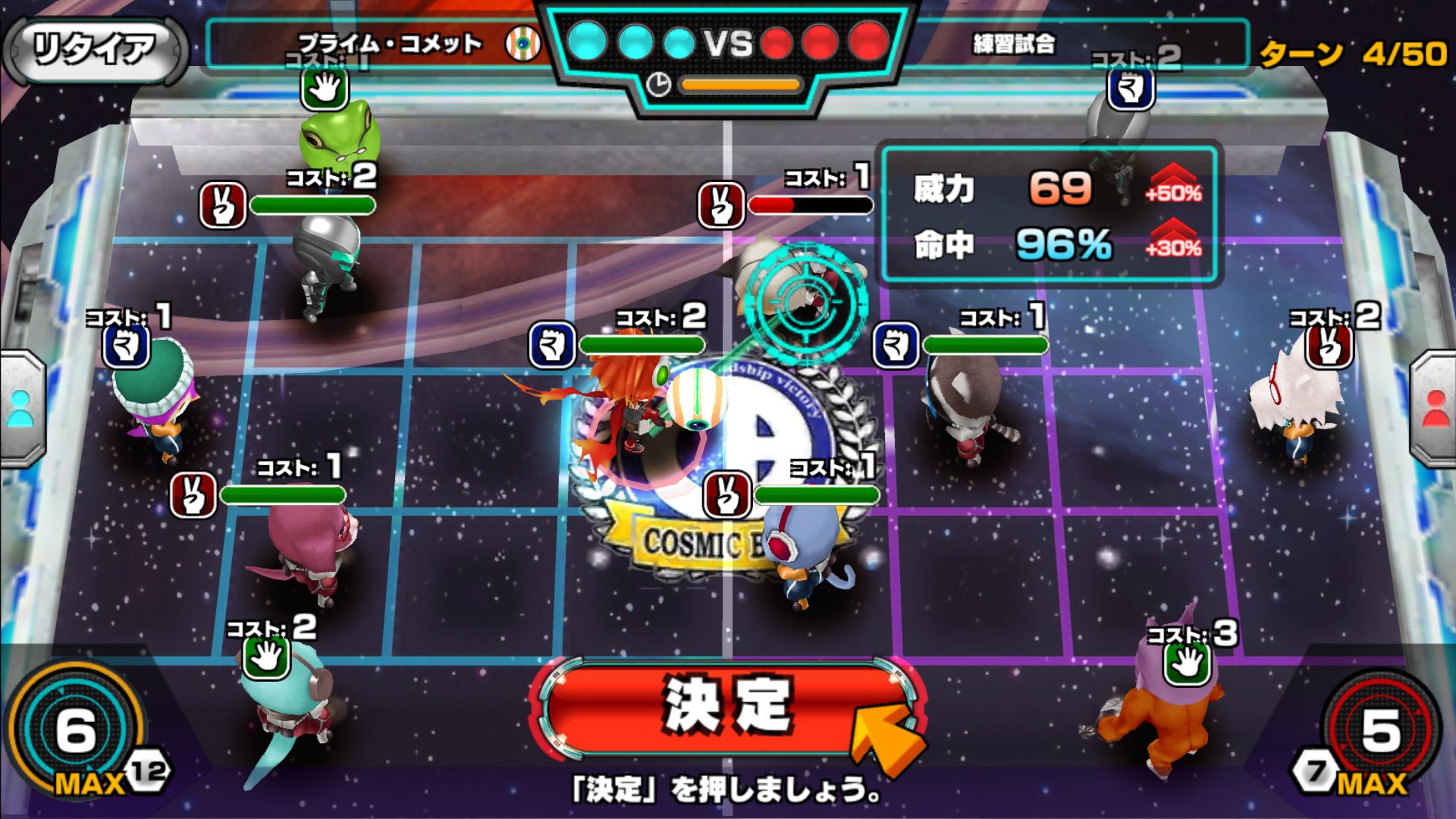 超銀河秘球 コズミックボール androidアプリスクリーンショット1