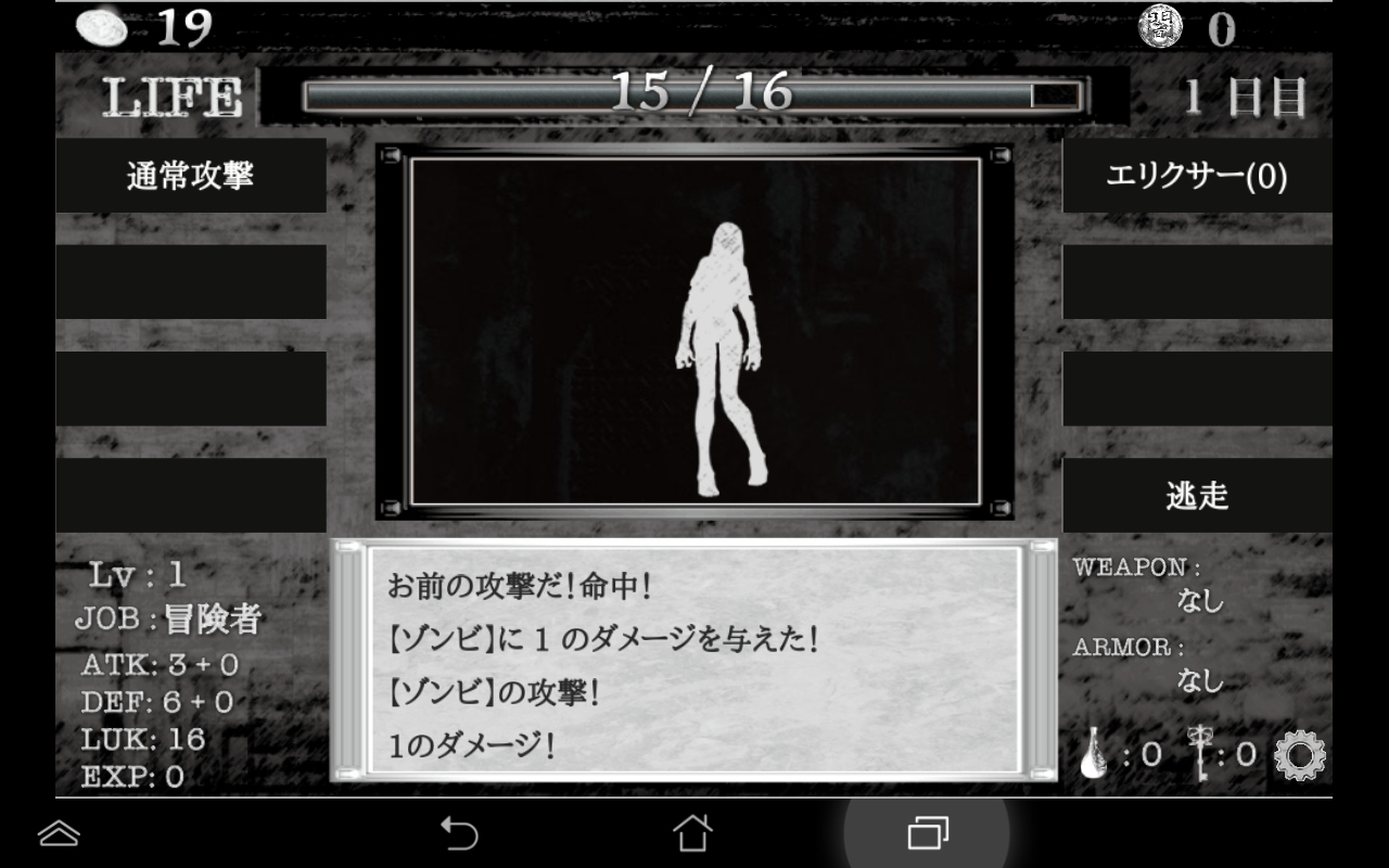異世界の闇の中で androidアプリスクリーンショット1