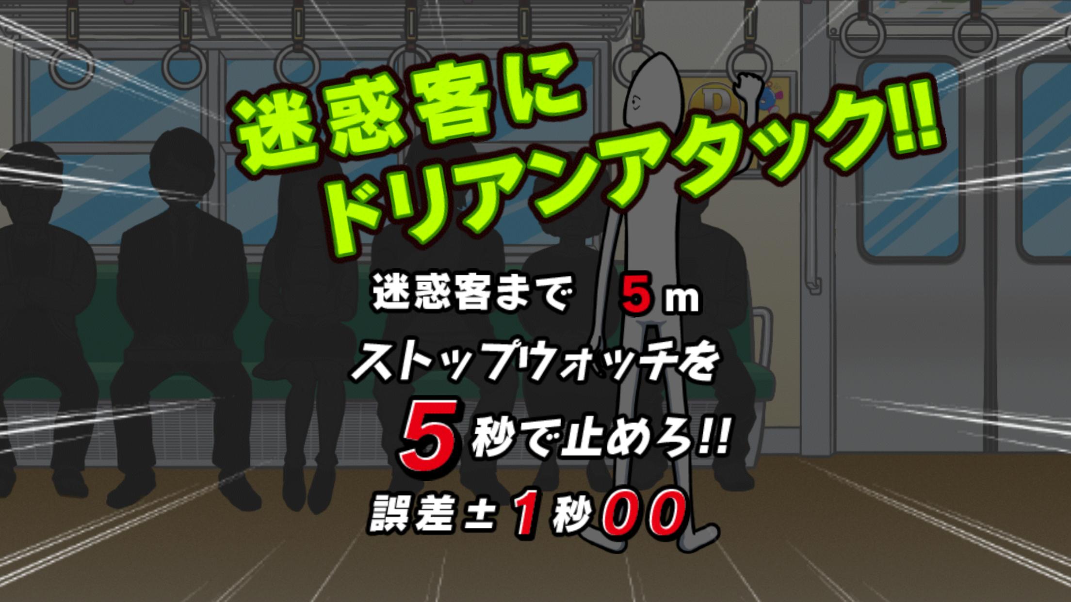 くらえ、ドリアンアタック!~迷惑乗車~ androidアプリスクリーンショット1