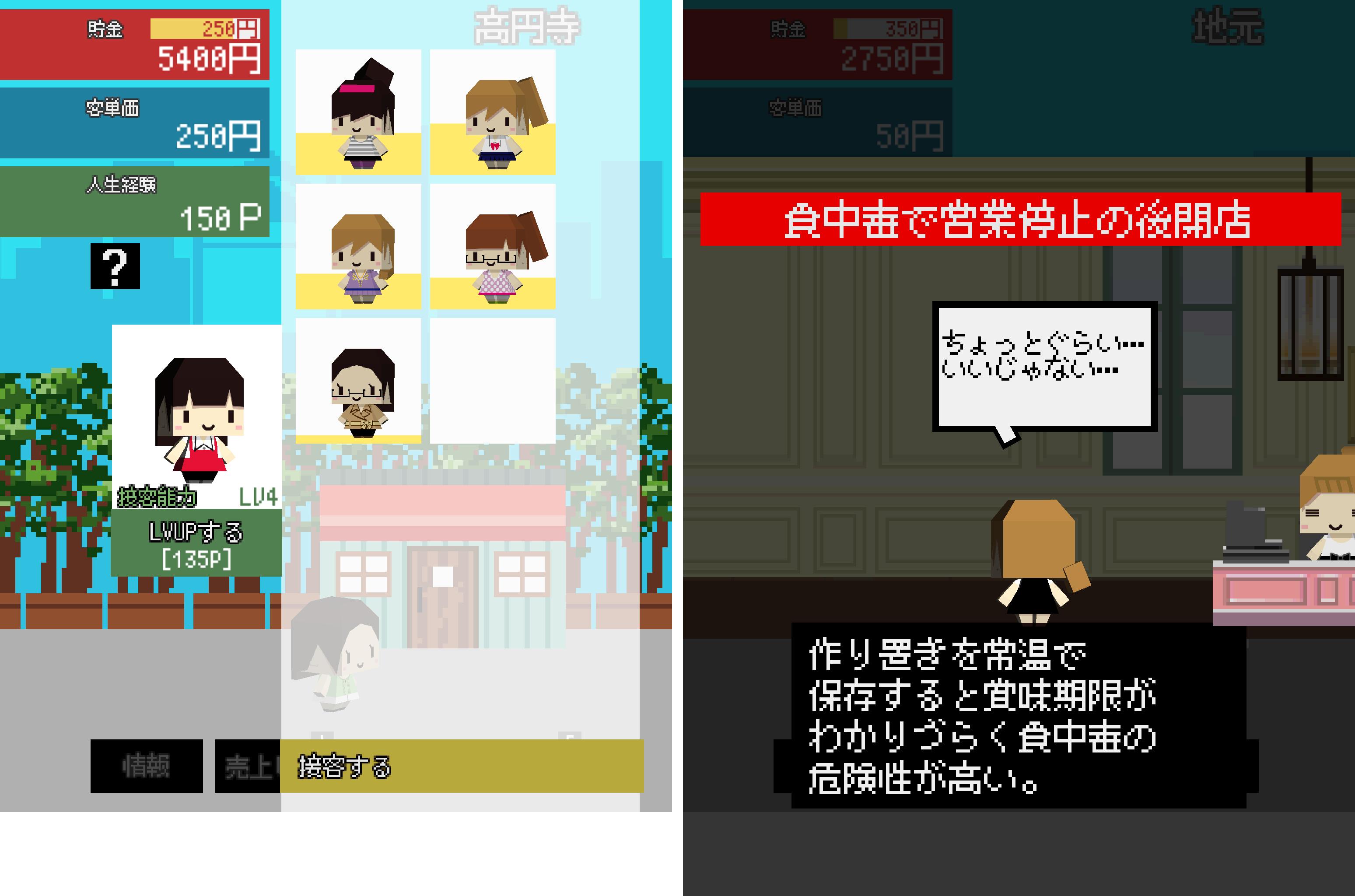 借金カフェ androidアプリスクリーンショット1