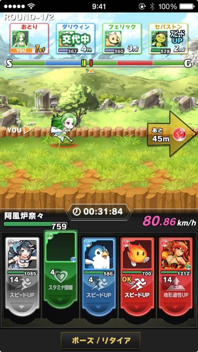 爆走!モンスターダッシュ androidアプリスクリーンショット1
