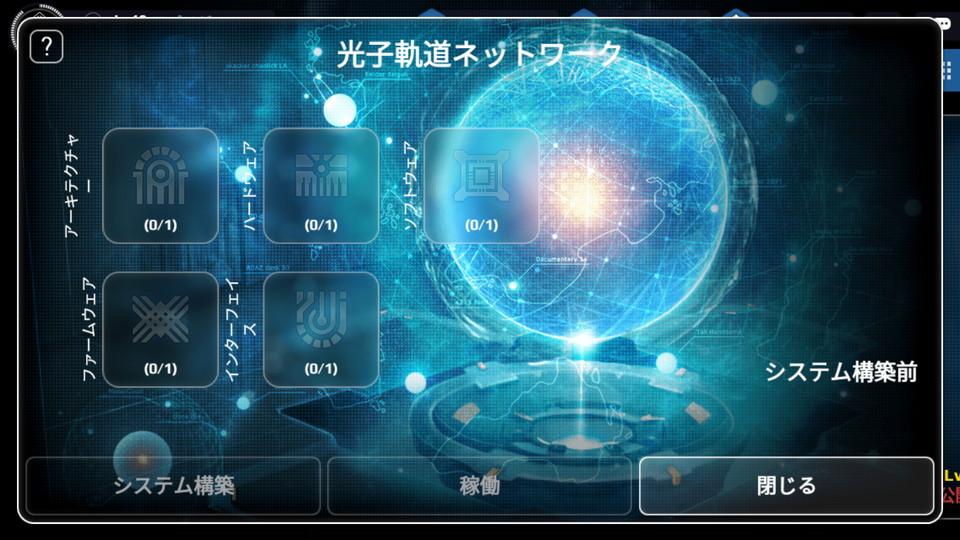 androidアプリ アストロアンドガールズ攻略スクリーンショット3