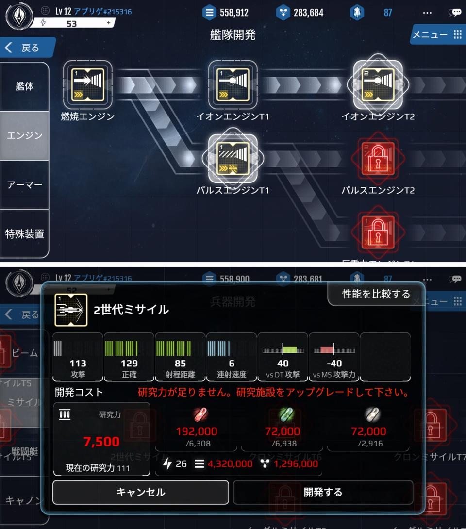 アストロアンドガールズ androidアプリスクリーンショット2