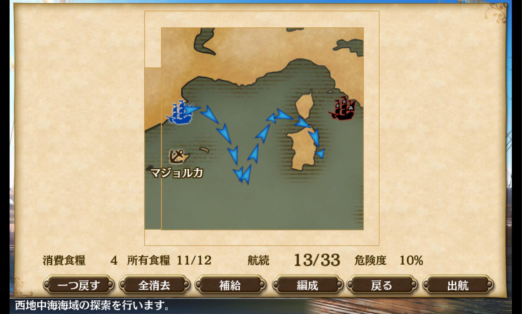 大航海時代V androidアプリスクリーンショット2