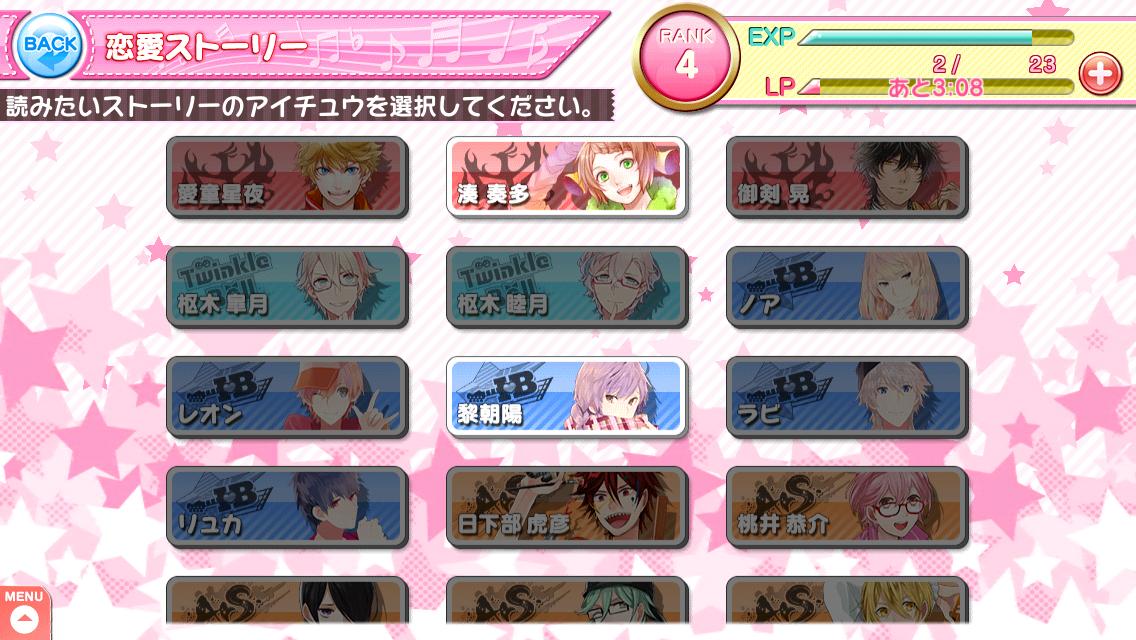 androidアプリ アイ★チュウ攻略スクリーンショット3