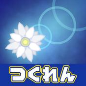 散花 -SANKA-