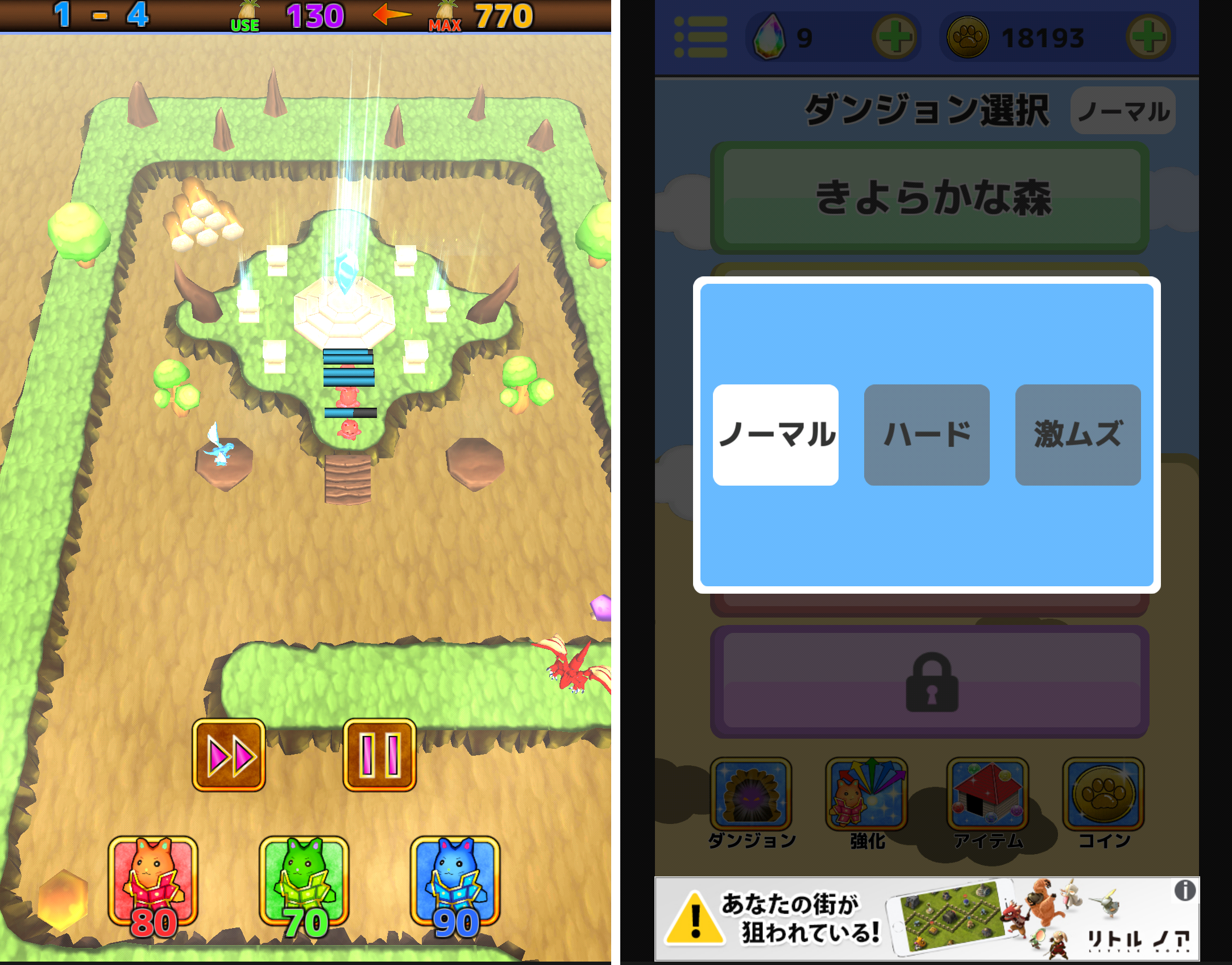ネコとドラゴン androidアプリスクリーンショット1