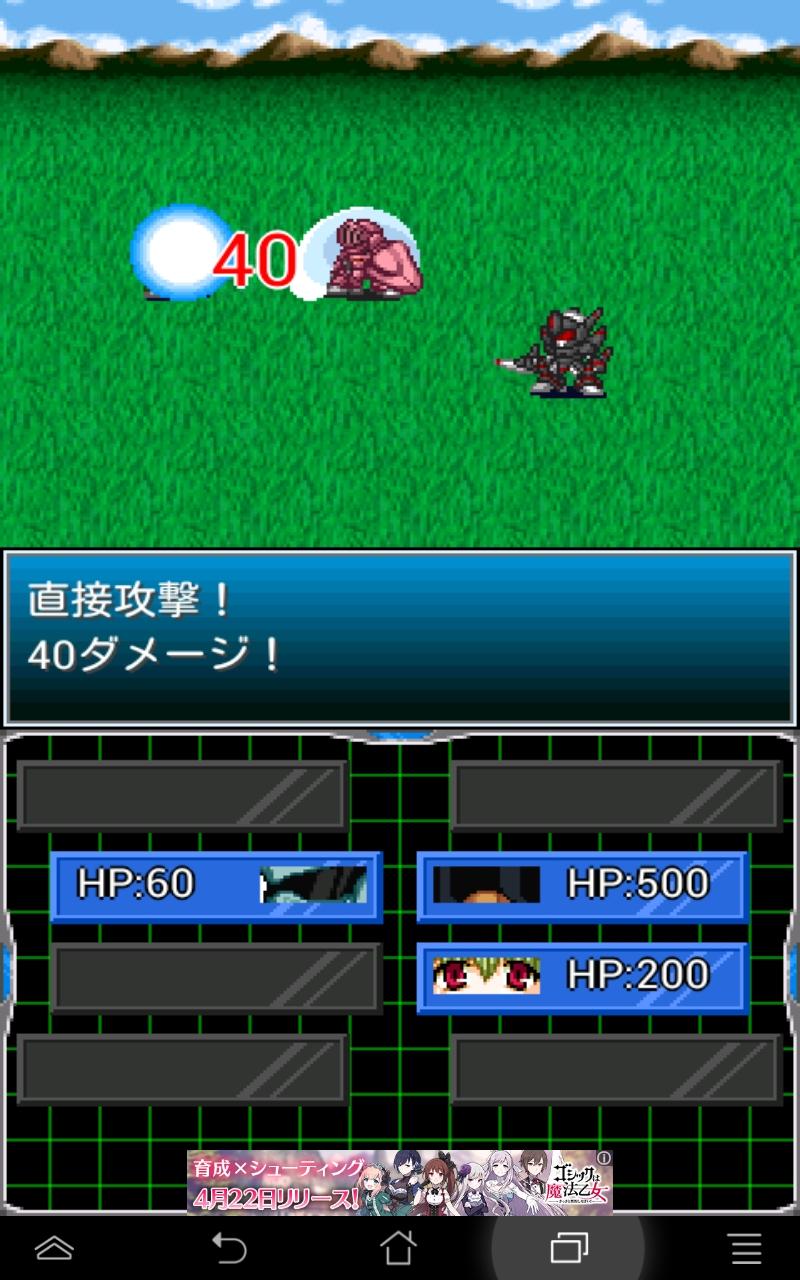 超獣王ジャスティス androidアプリスクリーンショット1