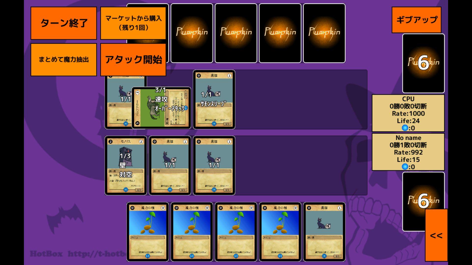 ウィッチ・デュエル・パンプキン androidアプリスクリーンショット1