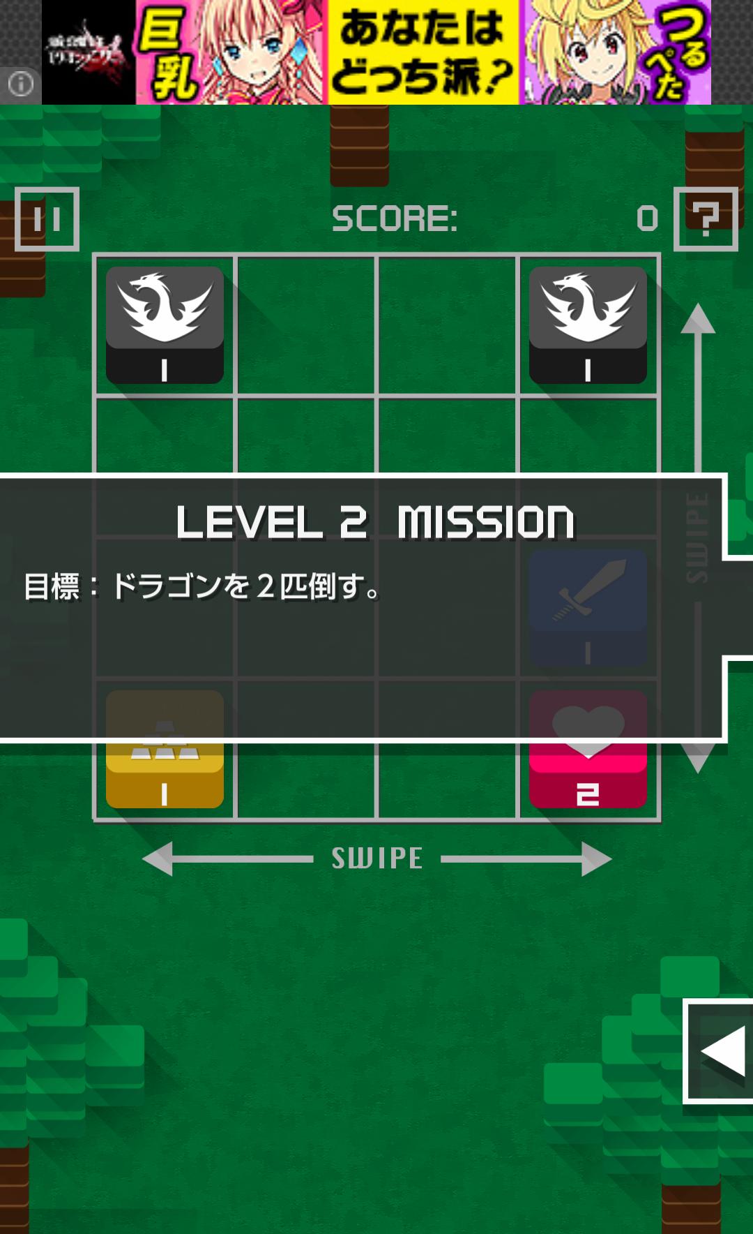androidアプリ ソード&ドラゴン攻略スクリーンショット3
