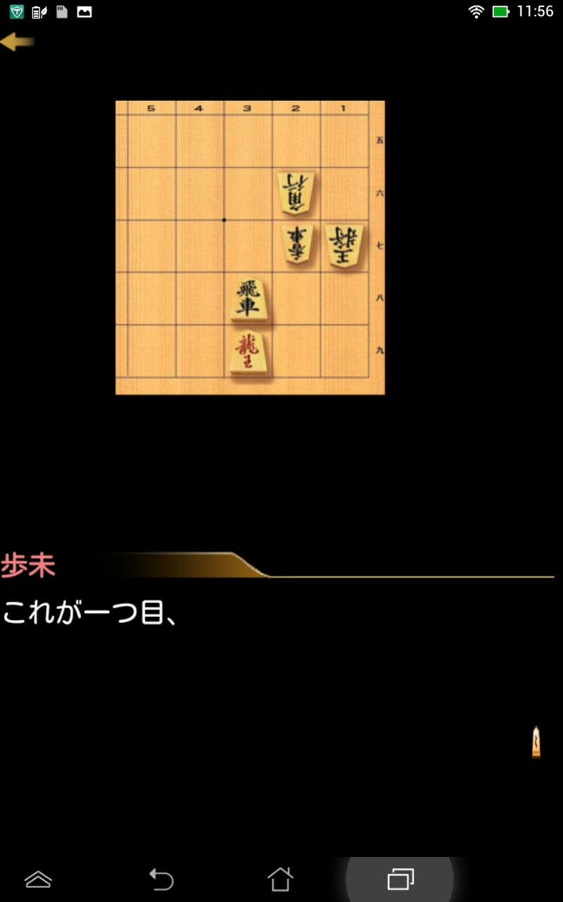 androidアプリ 千里の棋譜攻略スクリーンショット1