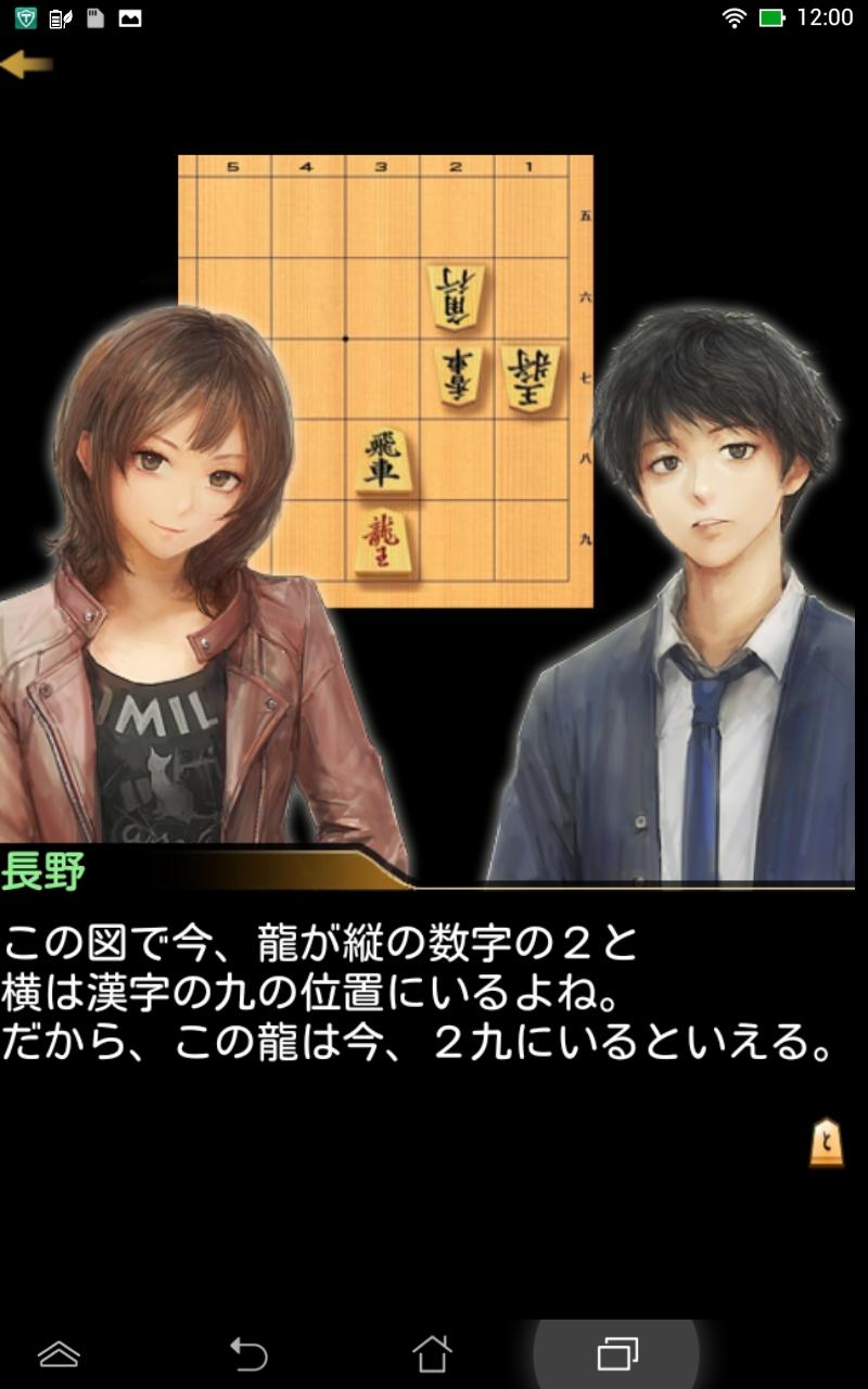 千里の棋譜 androidアプリスクリーンショット2
