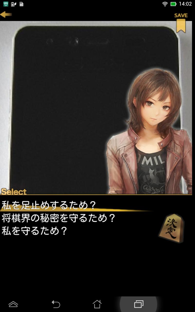 千里の棋譜 androidアプリスクリーンショット3