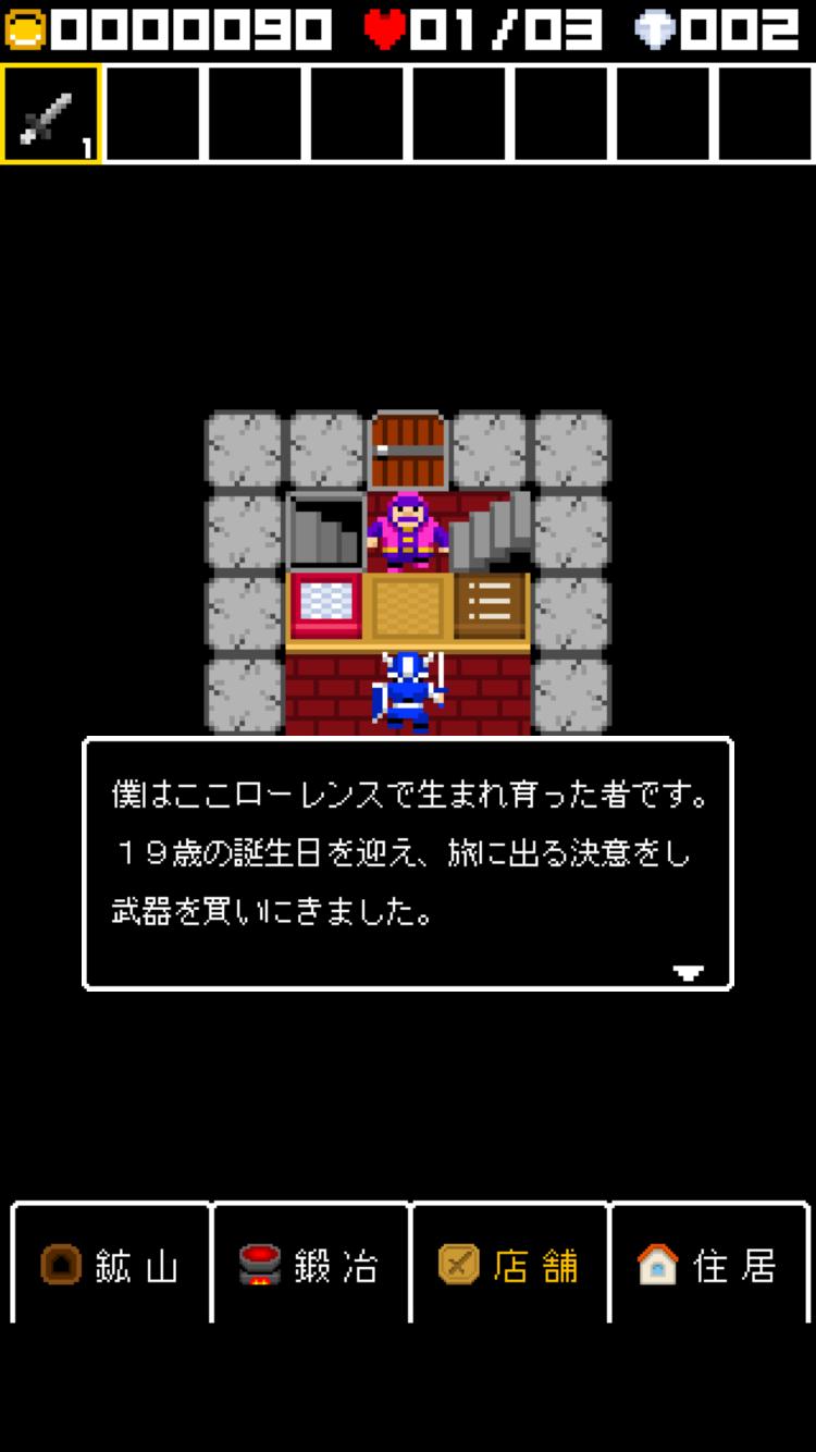 伝説の武器屋の伝説 androidアプリスクリーンショット1