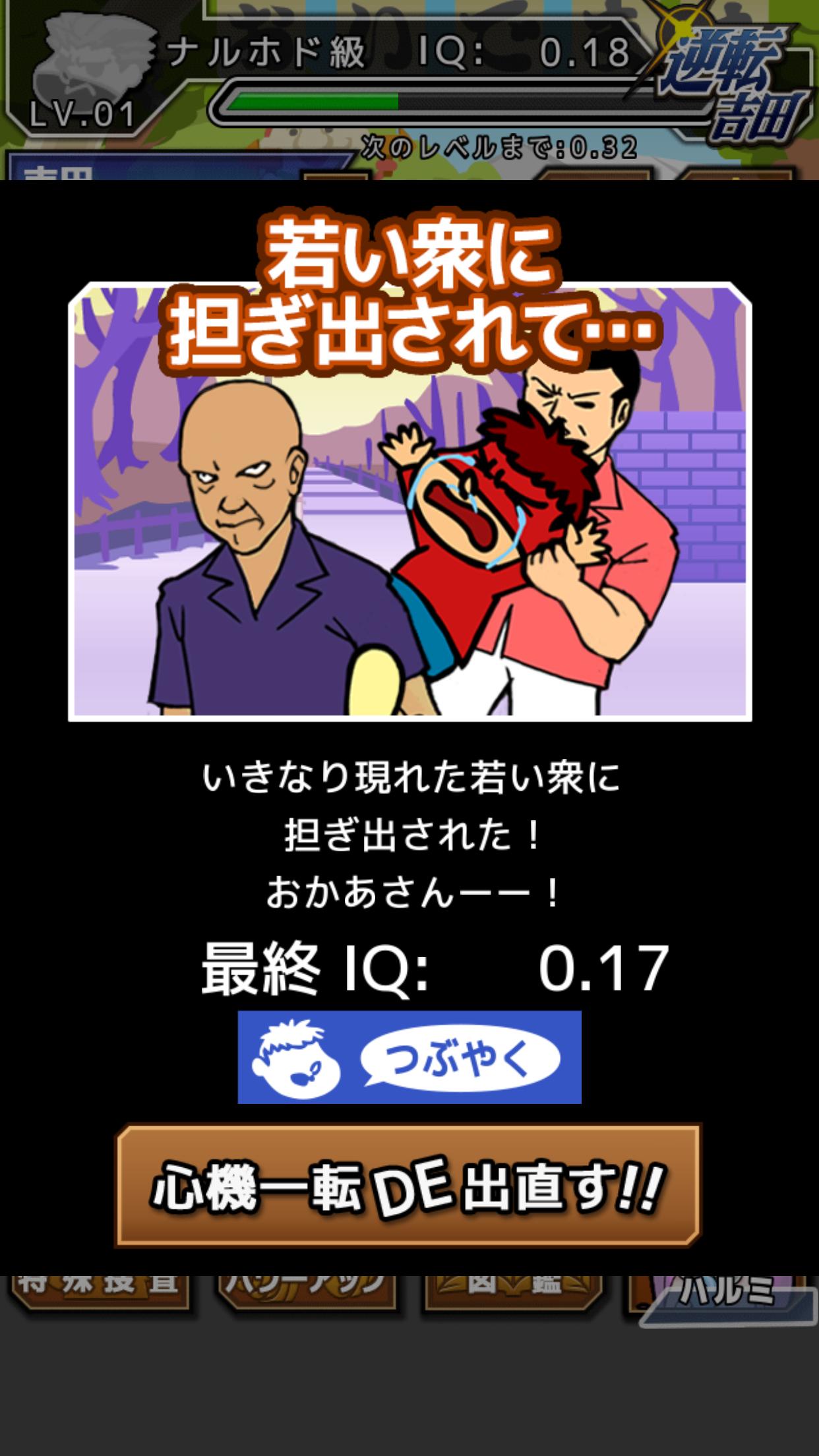 androidアプリ 逆転吉田攻略スクリーンショット2