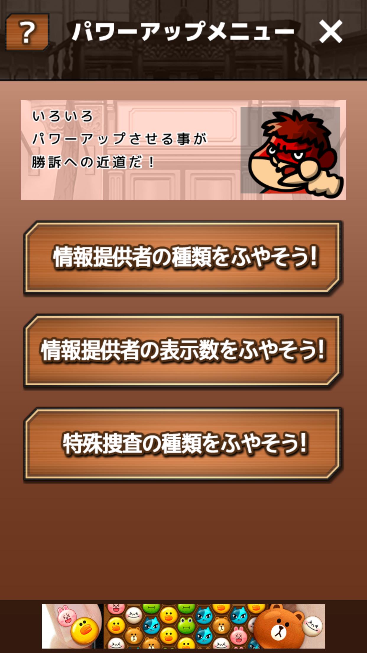 androidアプリ 逆転吉田攻略スクリーンショット3