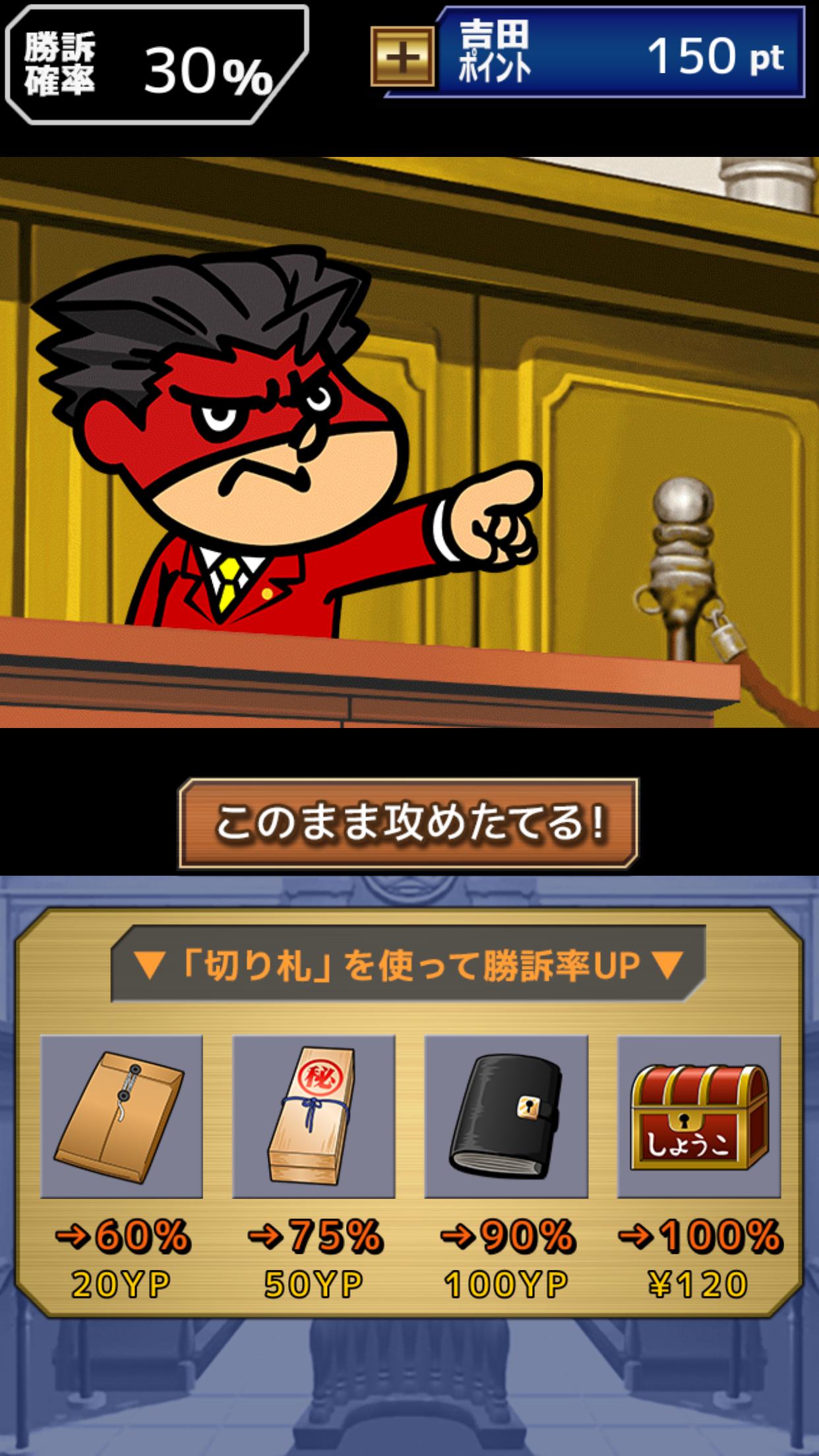 androidアプリ 逆転吉田攻略スクリーンショット7