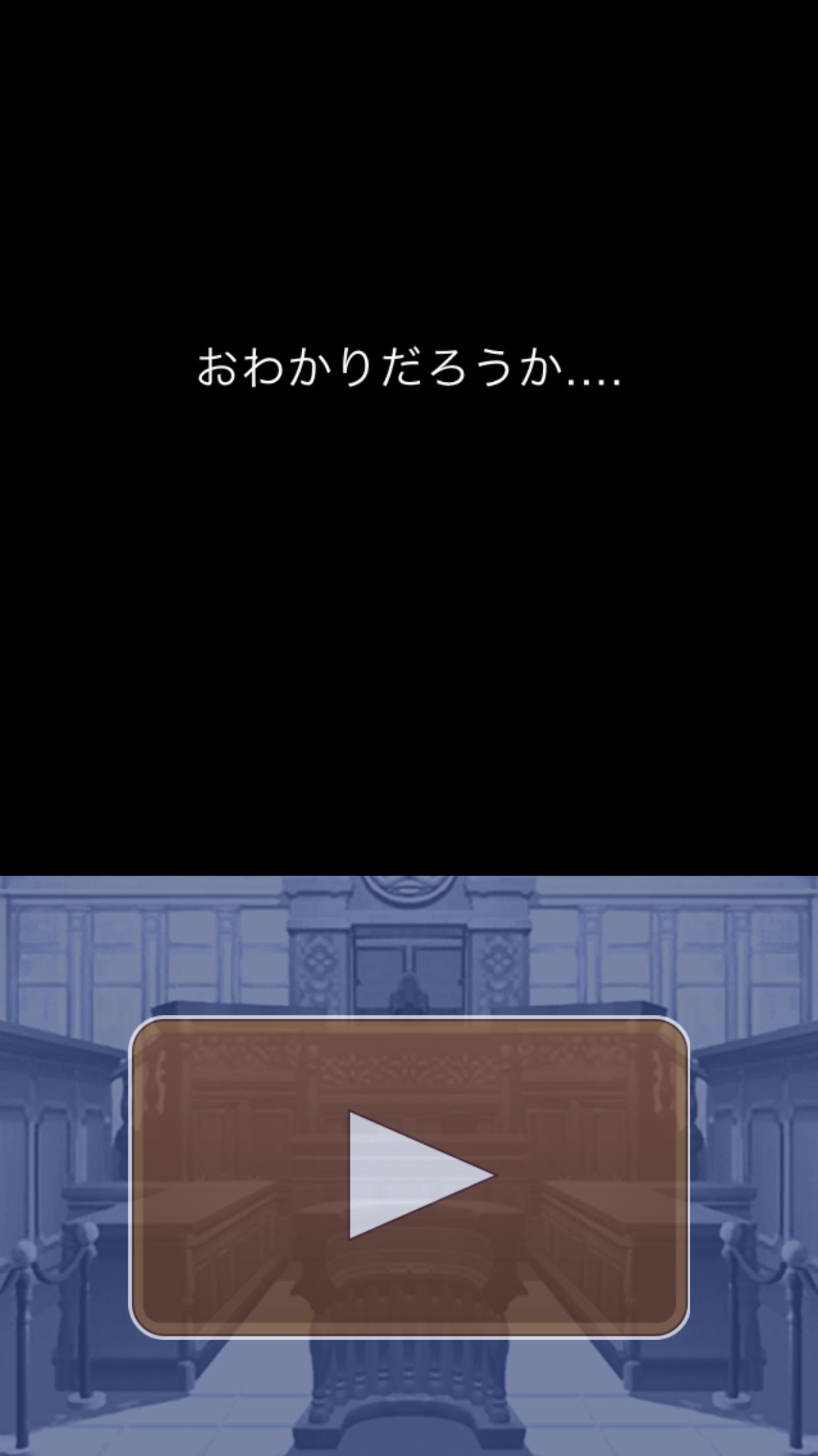 androidアプリ 逆転吉田攻略スクリーンショット8