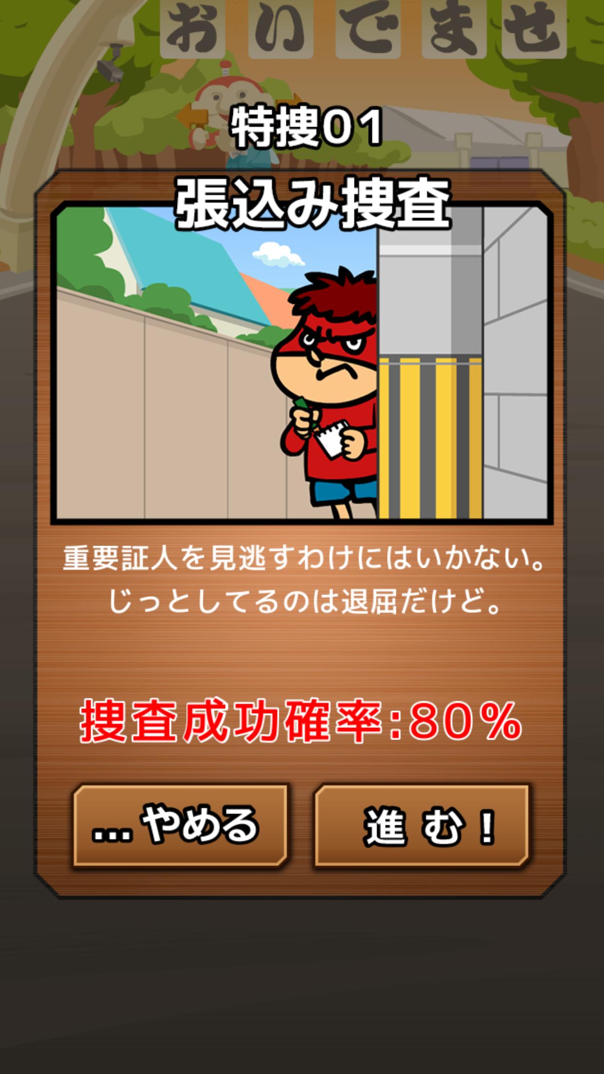 逆転吉田 androidアプリスクリーンショット2