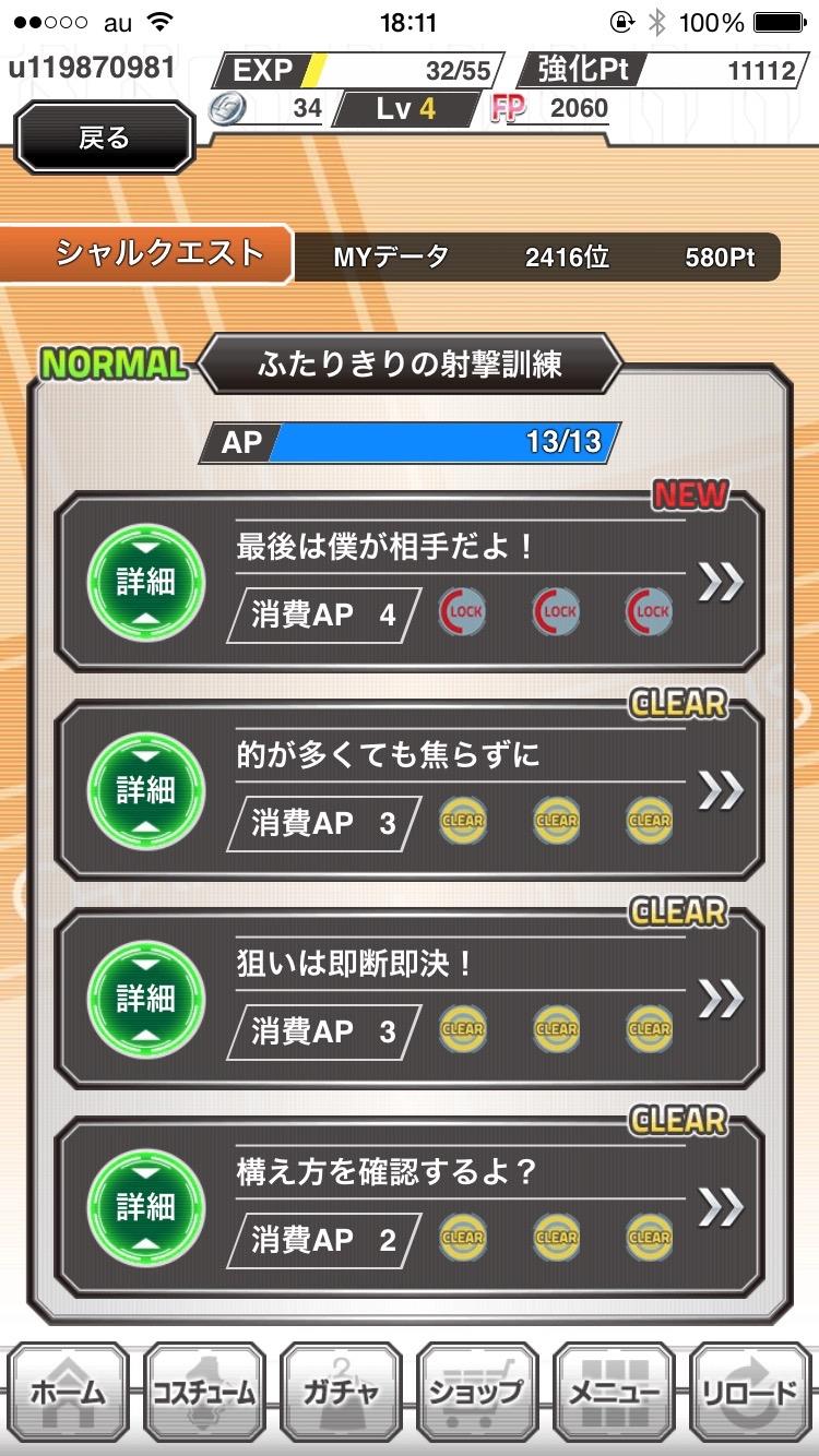 androidアプリ IS〜ブレイジング・メモリー〜攻略スクリーンショット2